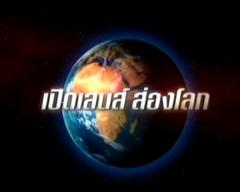 ดูรายการย้อนหลัง เปิดเลนส์ส่องโลก วันที่ 7 กรกฎาคม 2555