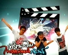 ดูรายการย้อนหลัง เที่ยวละไมไทยแลนด์เวิลด์ วันที่ 8 กรกฎาคม 2555