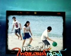 ดูรายการย้อนหลัง เที่ยวละไมไทยแลนด์เวิลด์ วันที่ 15 กรกฎาคม 2555