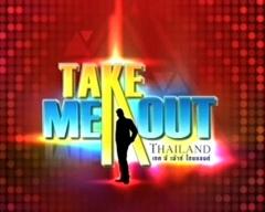 ดูรายการย้อนหลัง Take me out วันที่ 14 กรกฎาคม 2555