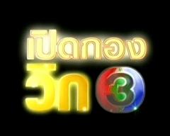 ดูรายการย้อนหลัง เปิดกอง วิก3 วันที่ 15 กรกฎาคม 2555