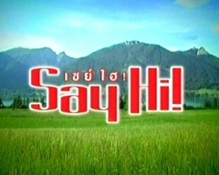 ดูรายการย้อนหลัง เซย์ไฮ วันที่ 16 กรกฎาคม 2555