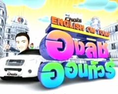ดูรายการย้อนหลัง English on tour วันที่ 16-20 กรกฎาคม 2555