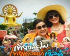 ดูรายการย้อนหลัง เที่ยวละไมไทยแลนด์เวิลด์ วันที่ 22 กรกฎาคม 2555