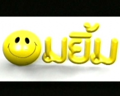 ดูรายการย้อนหลัง อมยิ้ม วันที่ 23 กรกฎาคม 2555