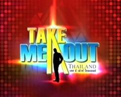 ดูรายการย้อนหลัง Take me out วันที่ 28 กรกฎาคม 2555