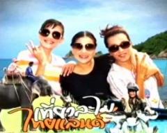 ดูรายการย้อนหลัง เที่ยวละไมไทยแลนด์เวิลด์ วันที่ 29 กรกฎาคม 2555
