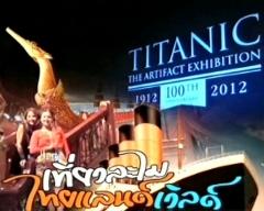 ดูละครย้อนหลัง เที่ยวละไมไทยแลนด์เวิลด์ วันที่ 5 สิงหาคม 2555