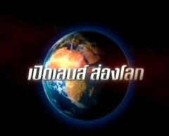 ดูรายการย้อนหลัง เปิดเลนส์ส่องโลก วันที่ 4 สิงหาคม 2555