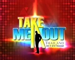 ดูละครย้อนหลัง Take me out วันที่ 4 สิงหาคมคม 2555