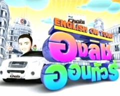 ดูรายการย้อนหลัง English on tour วันที่ 30-3 สิงหาคม 2555