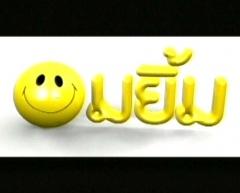 ดูรายการย้อนหลัง อมยิ้ม วันที่ 6 สิงหาคม 2555