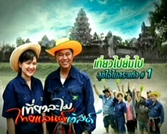 ดูละครย้อนหลัง เที่ยวละไมไทยแลนด์เวิลด์ วันที่ 12 สิงหาคม 2555