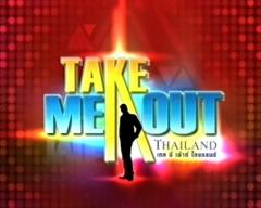Take me out วันที่ 11 สิงหาคม 2555