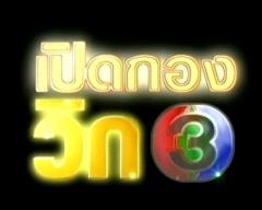 ดูรายการย้อนหลัง เปิดกอง วิก3 วันที่ 12 สิงหาคม 2555