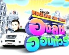 ดูรายการย้อนหลัง English on tour วันที่ 13-17 สิงหาคม 2555