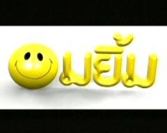 ดูรายการย้อนหลัง อมยิ้ม วันที่ 14 สิงหาคม 2555