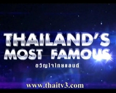 ดูรายการย้อนหลัง ขวัญใจไทยแลนด์ วันที่ 18 สิงหาคม 2555