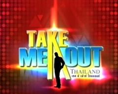 Take me out วันที่ 18 สิงหาคม 2555