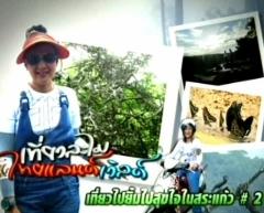 ดูละครย้อนหลัง เที่ยวละไมไทยแลนด์เวิลด์ วันที่ 19 สิงหาคม 2555