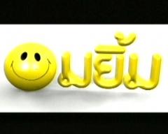 ดูรายการย้อนหลัง อมยิ้ม วันที่ 21 สิงหาคม 2555