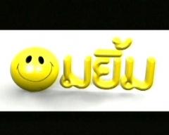 ดูรายการย้อนหลัง อมยิ้ม วันที่ 20 สิงหาคม 2555
