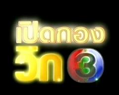 ดูรายการย้อนหลัง เปิดกอง วิก3 วันที่ 19 สิงหาคม 2555