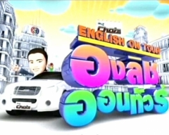 ดูรายการย้อนหลัง English on tour วันที่ 20-24 สิงหาคม 2555