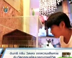 ดูละครย้อนหลัง ครอบครัวข่าวเด็ก วันที่ 24 สิงหาคม 2555