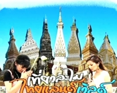 ดูละครย้อนหลัง เที่ยวละไมไทยแลนด์เวิลด์ วันที่ 26 สิงหาคม 2555