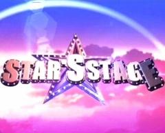ดูรายการย้อนหลัง สตาร์สเตจ วันที่ 26 สิงหาคม 2555