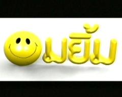 ดูรายการย้อนหลัง อมยิ้ม วันที่ 28 สิงหาคม 2555