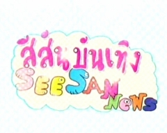 ดูรายการย้อนหลัง สีสันบันเทิง วันที่ 27 สิงหาคม 2555