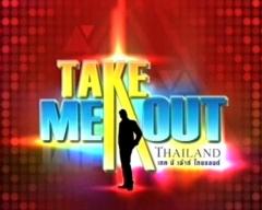 Take me out วันที่ 1 กันยายน 2555
