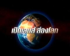 ดูรายการย้อนหลัง เปิดเลนส์ส่องโลก วันที่ 1 กันยายน 2555