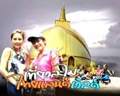 ดูละครย้อนหลัง เที่ยวละไมไทยแลนด์เวิลด์ วันที่ 2 กันยายน 2555