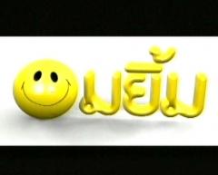 ดูรายการย้อนหลัง อมยิ้ม วันที่ 3 กันยายน 2555