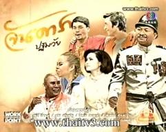 ดูรายการย้อนหลัง ชิงร้อย ชิงล้าน Sunshine Day วันที่ 2 กันยายน 2555