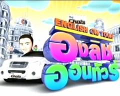 ดูรายการย้อนหลัง English on tour วันที่ 27-31 สิงหาคม 2555