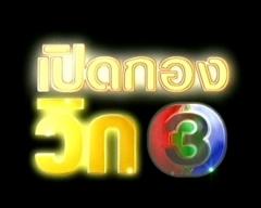 ดูรายการย้อนหลัง เปิดกอง วิก3 วันที่ 2 กันยายน 2555