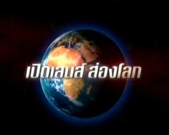 ดูรายการย้อนหลัง เปิดเลนส์ส่องโลก วันที่ 8 กันยายน 2555