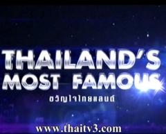 ดูรายการย้อนหลัง ขวัญใจไทยแลนด์ วันที่ 8 กันยายน 2555