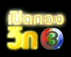 ดูรายการย้อนหลัง เปิดกอง วิก3 วันที่ 9 กันยายน 2555