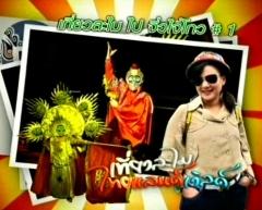 ดูรายการย้อนหลัง เที่ยวละไมไทยแลนด์เวิลด์ วันที่ 9 กันยายน 2555