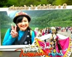 ดูละครย้อนหลัง เที่ยวละไมไทยแลนด์เวิลด์ วันที่ 16 กันยายน 2555