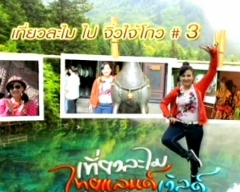 ดูรายการย้อนหลัง เที่ยวละไมไทยแลนด์เวิลด์ วันที่ 23 กันยายน 2555
