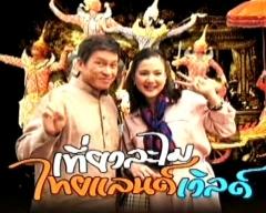 ดูรายการย้อนหลัง เที่ยวละไมไทยแลนด์เวิลด์ วันที่ 30 กันยายน 2555