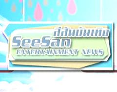 ดูละครย้อนหลัง สีสันบันเทิง วันที่ 27 ตุลาคม 2555