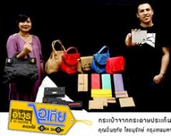 ดูรายการย้อนหลัง 22-26 ตุลาคม 2555 กระเป๋าจากกระดาษประเก็น::คุณปิ่นฤทัย ไชยนุรักษ์ กรุงเทพมหานคร