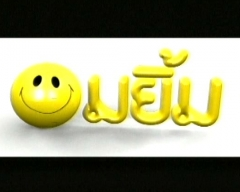 ดูรายการย้อนหลัง อมยิ้ม วันที่ 30 ตุลาคม 2555